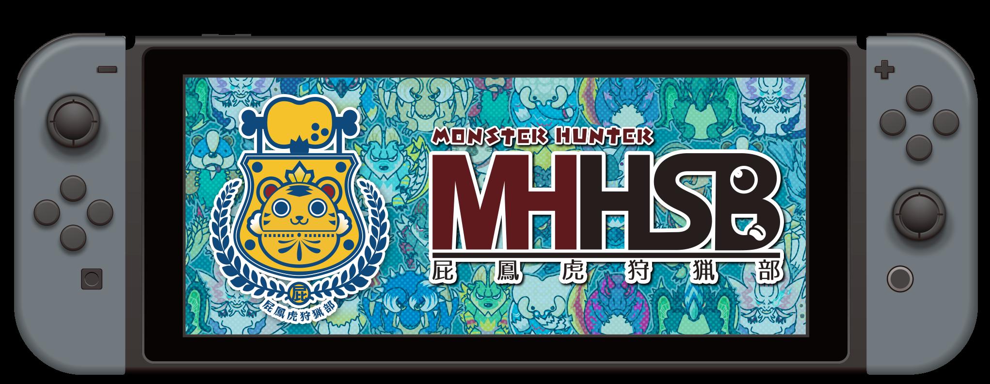 屁鳳虎狩猟部 -Monster Hunter-